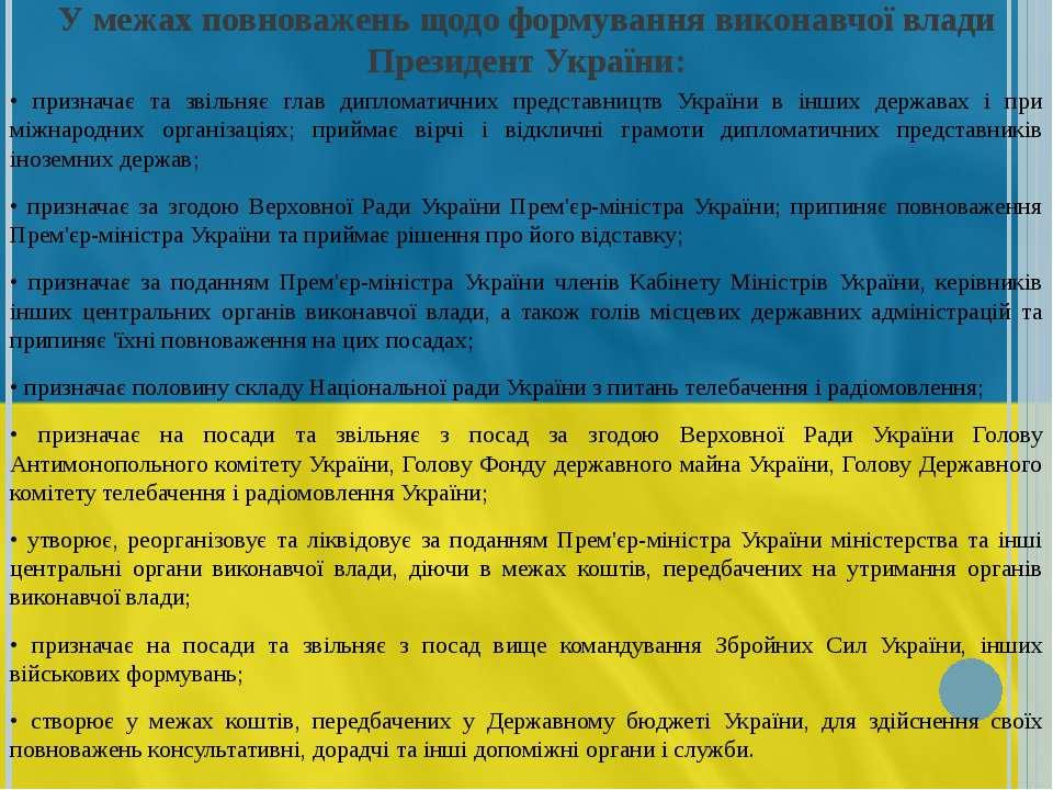 У межах повноважень щодо формування виконавчої влади Президент України: • при...