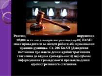 Розгляд справ про адміністративні правопорушення згідно зі ст. 249 (Відкритий...