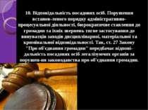 10. Відповідальність посадових осіб. Порушення встанов леного порядку адмініс...
