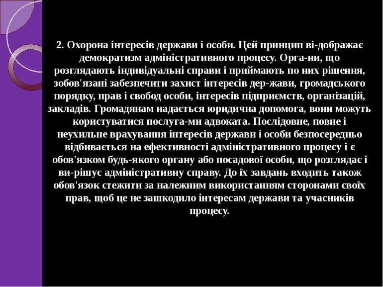 2. Охорона інтересів держави і особи. Цей принцип ві дображає демократизм адм...