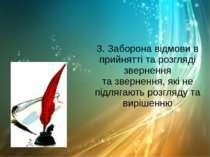 3. Заборона відмови в прийнятті та розгляді звернення та звернення, які не пі...