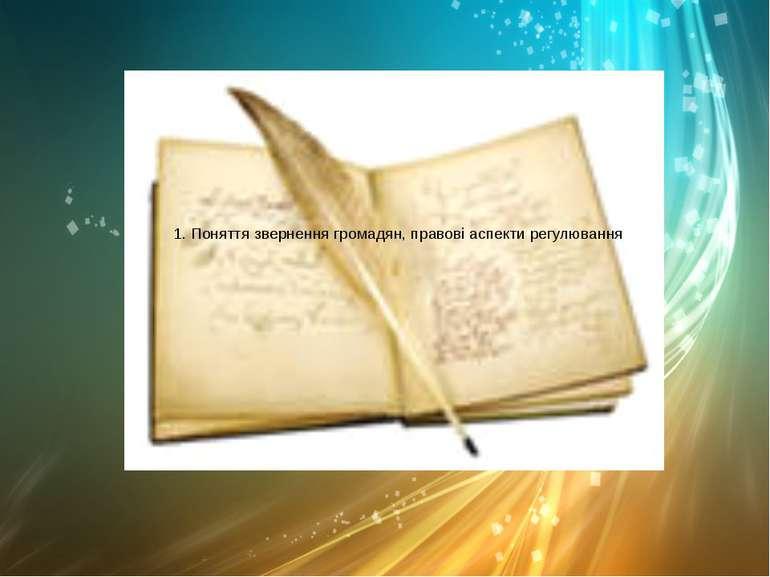 1. Поняття звернення громадян, правові аспекти регулювання