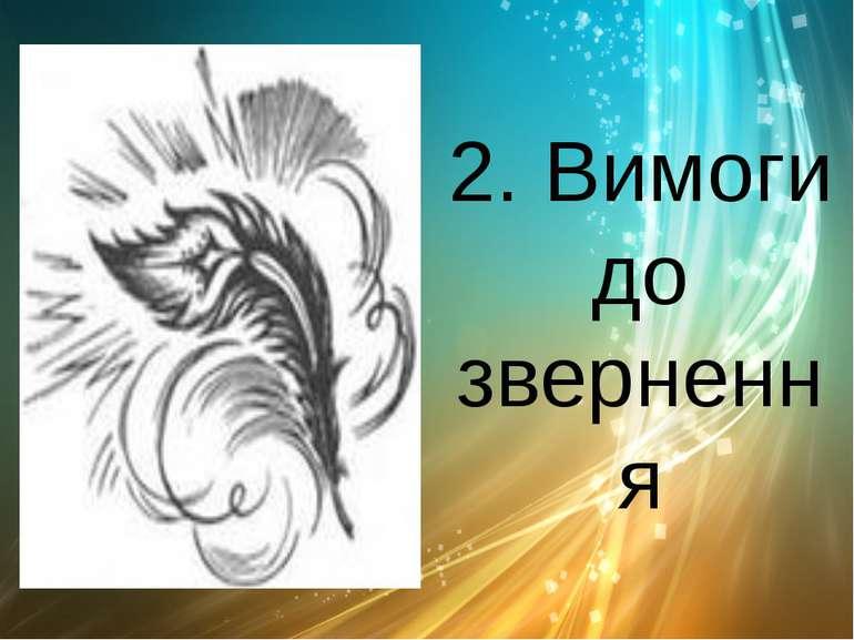 2. Вимоги до звернення