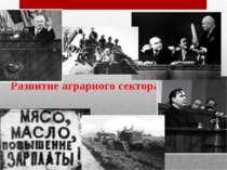 Развитие аграрного сектора 1953-64 гг.