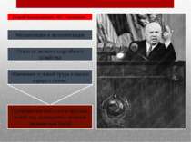 Второй был предложен Н.С. Хрущевым: Механизация и автоматизация Отказ от личн...