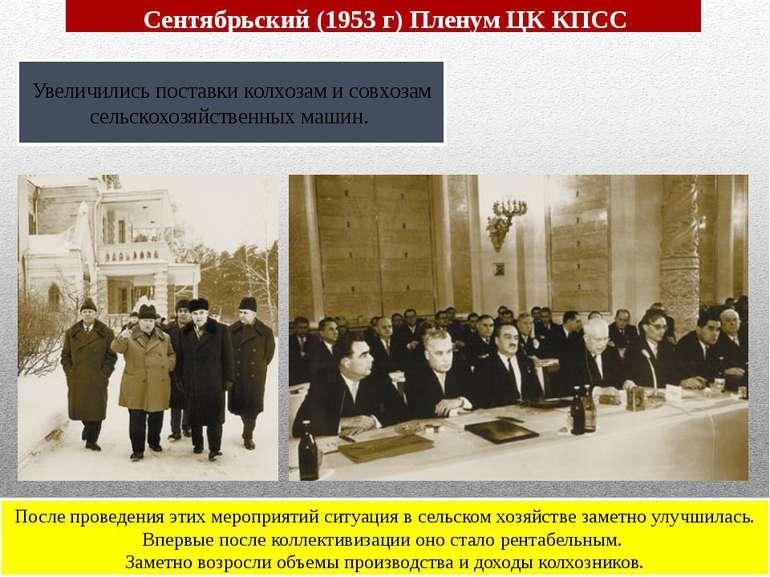 Сентябрьский (1953 г) Пленум ЦК КПСС Декларируется переход от административно...