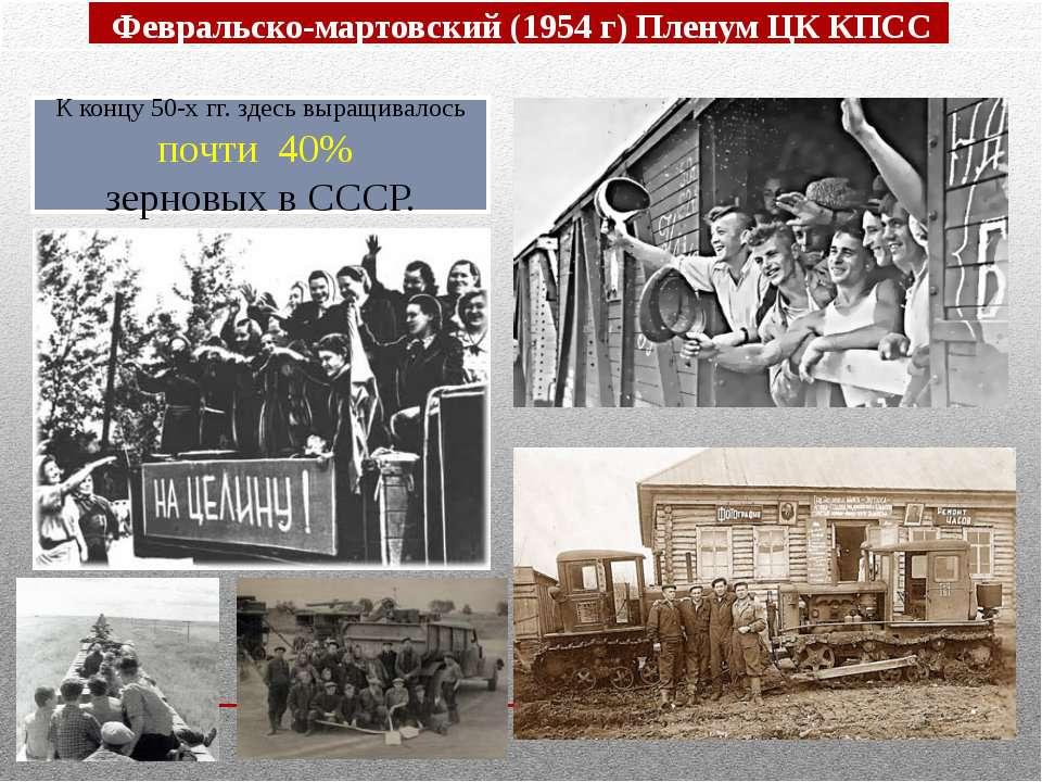 Февральско-мартовский (1954 г) Пленум ЦК КПСС Принял постановление о начале о...