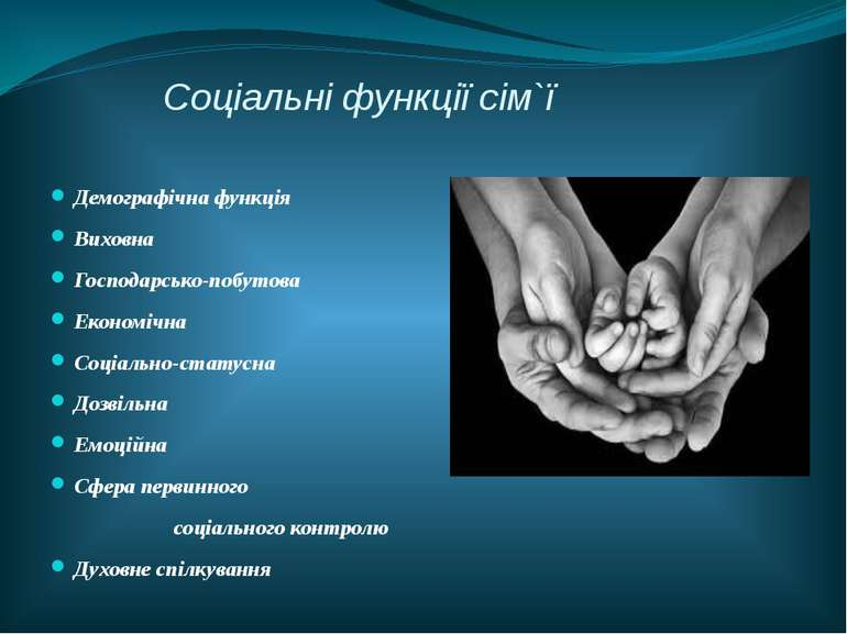 Соціальні функції сім`ї Демографічна функція Виховна Господарсько-побутова Ек...