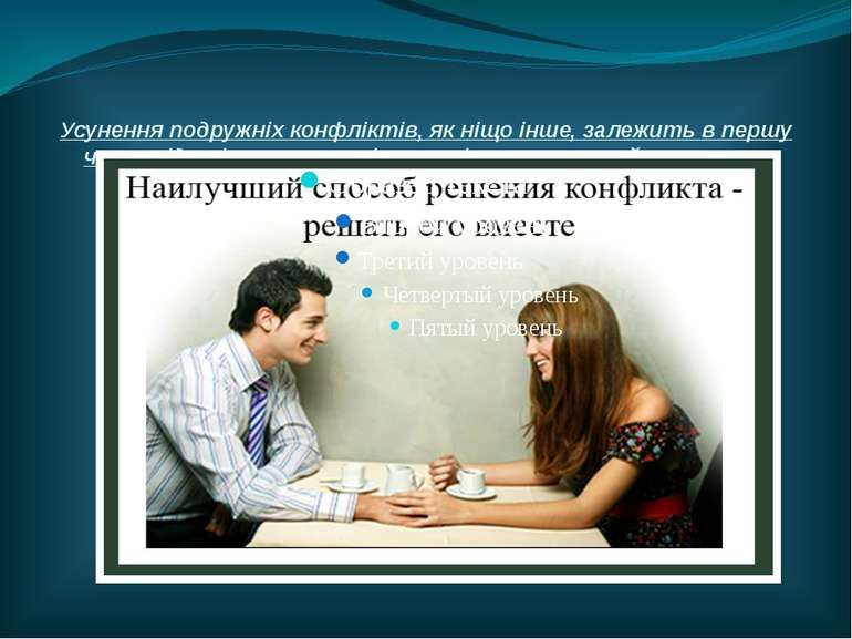 Усунення подружніх конфліктів, як ніщо інше, залежить в першу чергу від умінн...