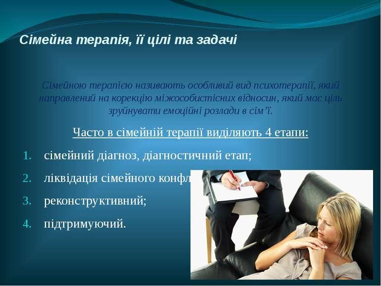 Сімейна терапія, її цілі та задачі Сімейною терапією називають особливий вид ...