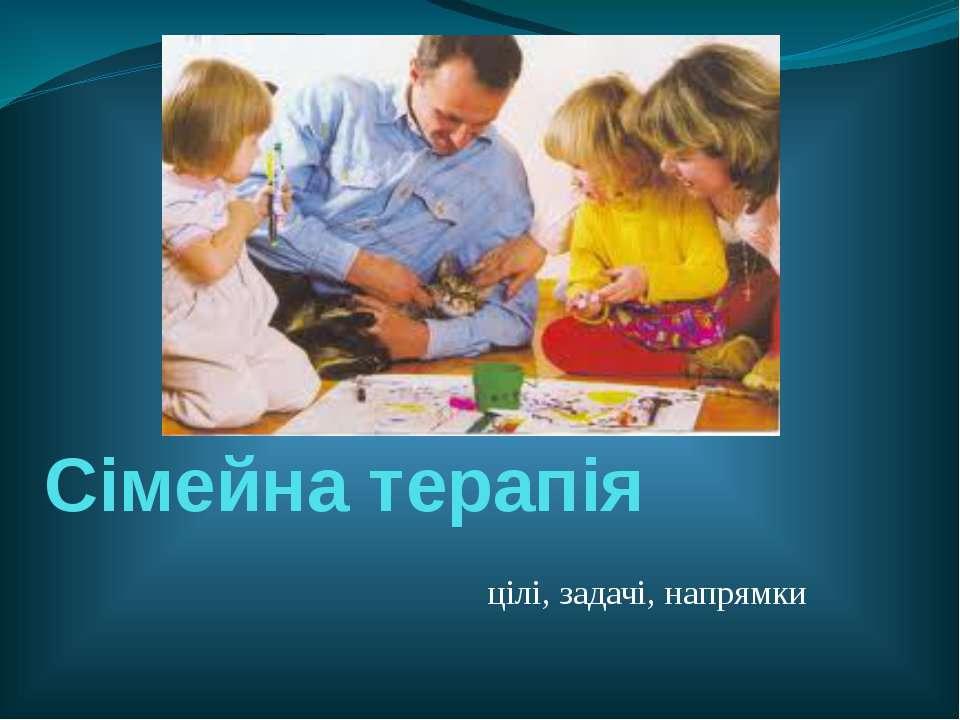 Сімейна терапія цілі, задачі, напрямки