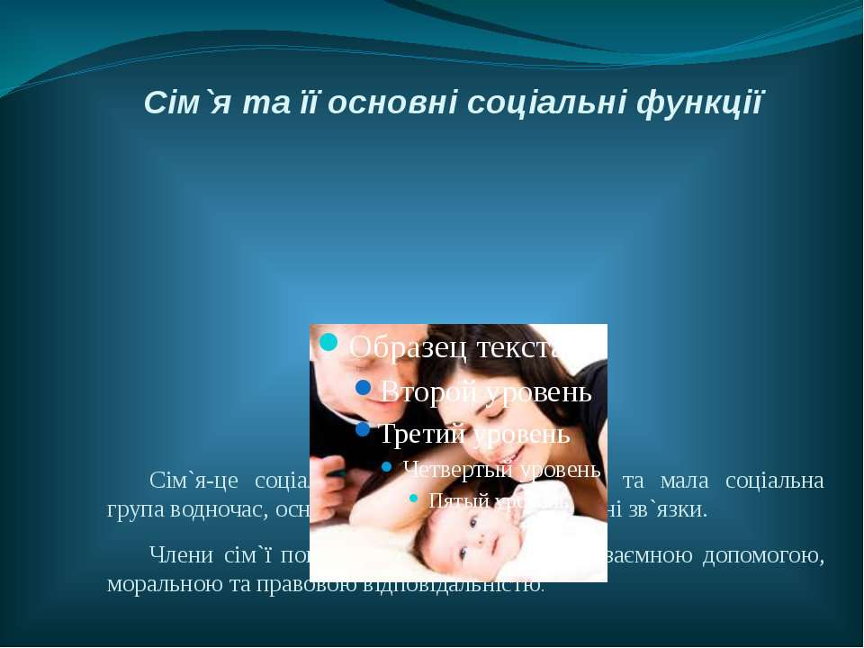 Сім`я та її основні соціальні функції Сім`я-це соціальний інститут суспільств...