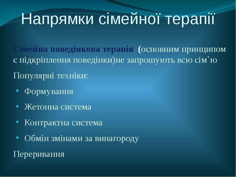 Напрямки сімейної терапії Сімейна поведінкова терапія (основним принципом є п...