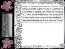 Заповіт - це одностороннє волевиявлення, на підставі якого можуть виникнути п...