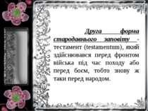 Друга форма стародавнього заповіту - тестамент (testamentum), який здійснював...