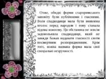 Отже, обидві форми староримського заповіту були публічними і гласними. Воля с...