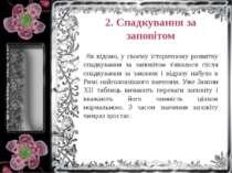 2. Спадкування за заповітом Як відомо, у своєму історичному розвитку спадкува...