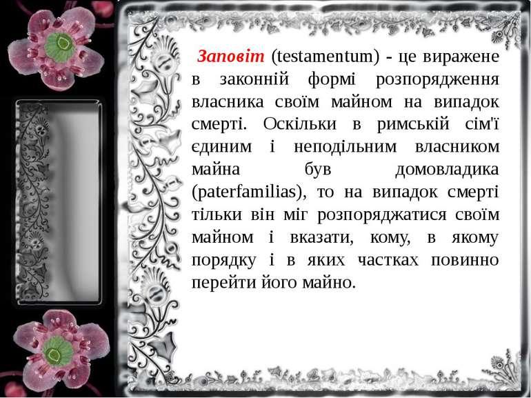 Заповіт (testamentum) - це виражене в законній формі розпорядження власника с...