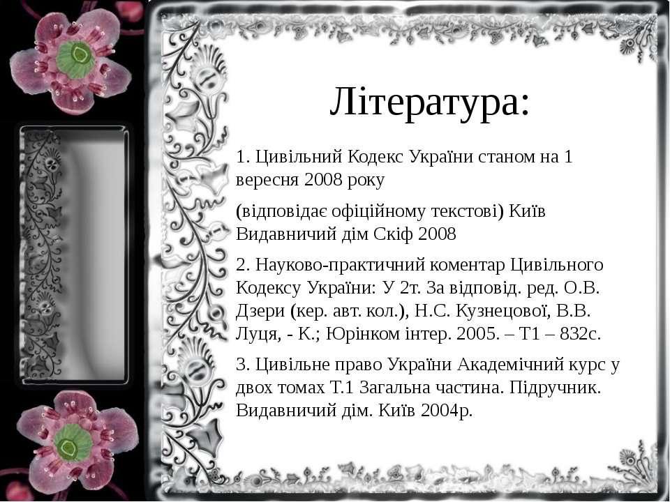 Література: 1. Цивільний Кодекс України станом на 1 вересня 2008 року (відпов...
