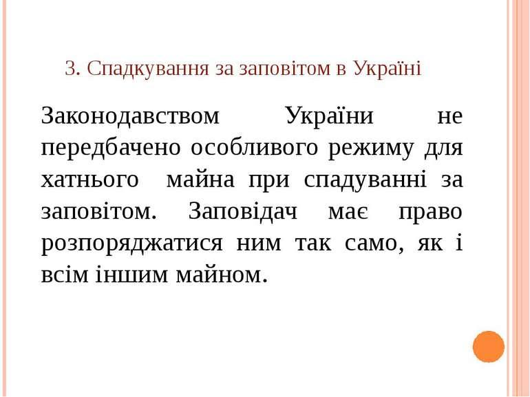 3. Спадкування за заповітом в Україні Законодавством України не передбачено о...