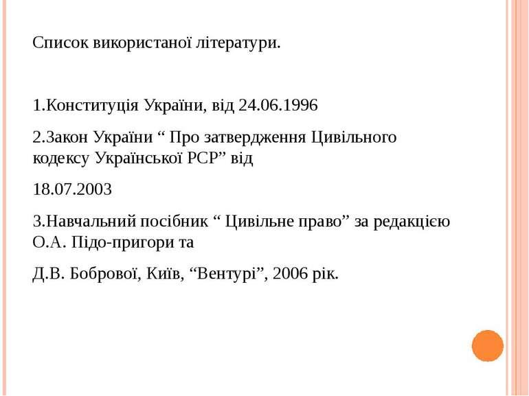 Список використаної літератури. 1.Конституція України, від 24.06.1996 2.Закон...