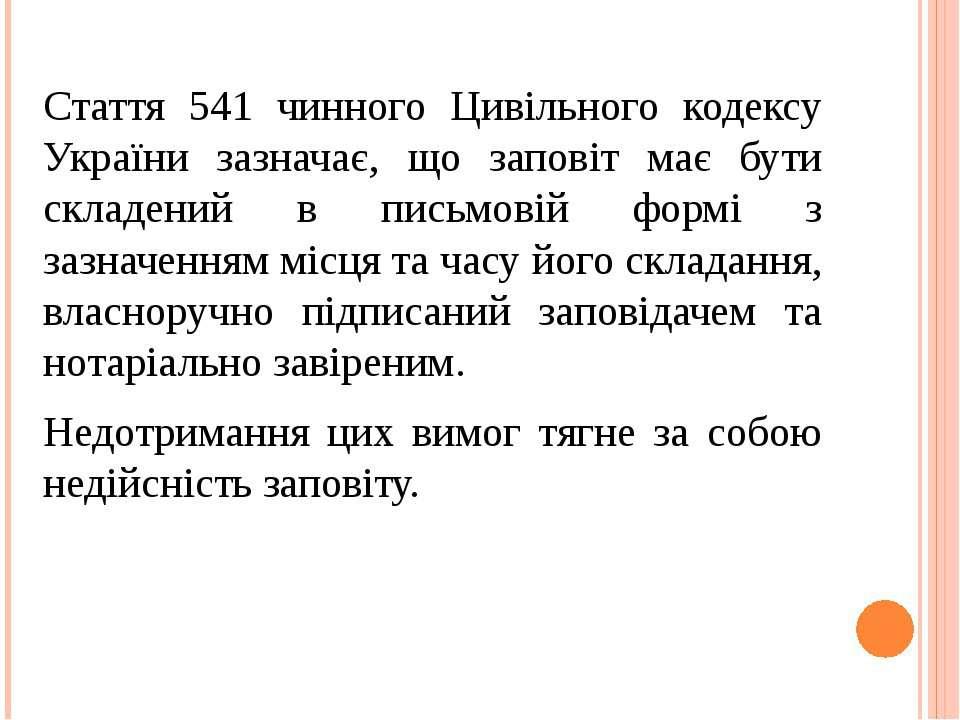 Стаття 541 чинного Цивільного кодексу України зазначає, що заповіт має бути с...