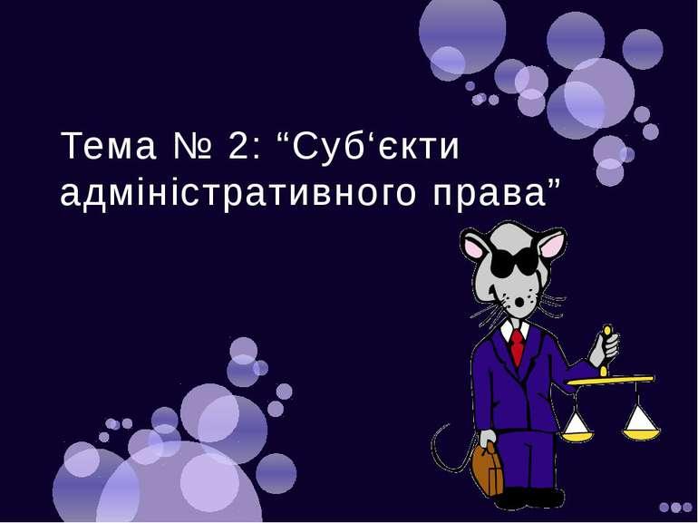 """Тема № 2: """"Суб'єкти адміністративного права"""""""