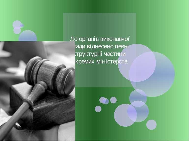 До органів виконавчої влади віднесено певні структурні частини окремих мініст...