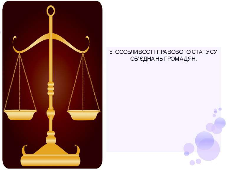 5. ОСОБЛИВОСТІ ПРАВОВОГО СТАТУСУ ОБ'ЄДНАНЬ ГРОМАДЯН.