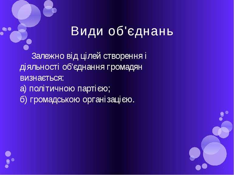 Види об'єднань Залежно від цілей створення і діяльності об'єднання громадян в...