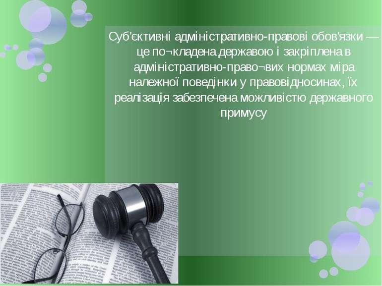 Суб'єктивні адміністративно-правові обов'язки — це по¬кладена державою і закр...