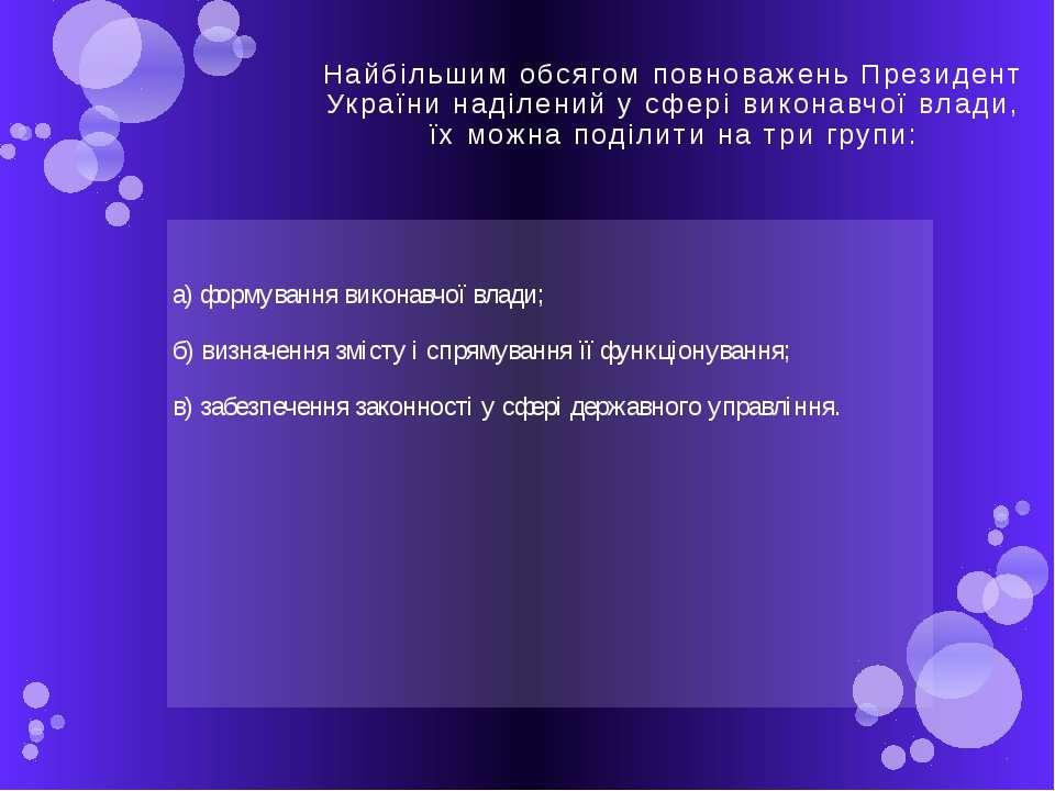 Найбільшим обсягом повноважень Президент України наділений у сфері виконавчої...