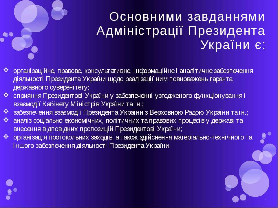 Основними завданнями Адміністрації Президента України є: організаційне, право...