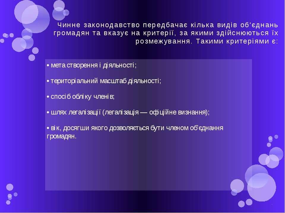 Чинне законодавство передбачає кілька видів об'єднань громадян та вказує на к...