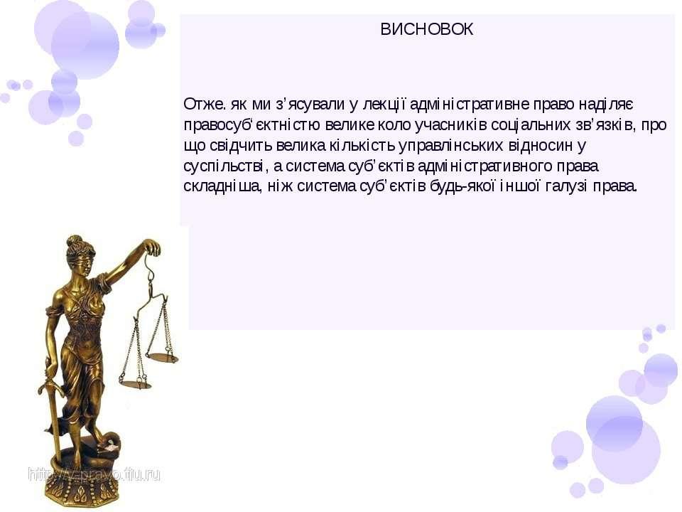 ВИСНОВОК Отже. як ми з'ясували у лекції адміністративне право наділяє правосу...