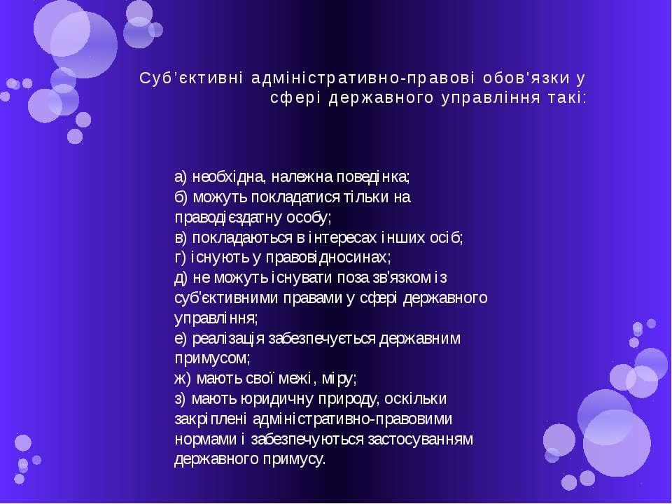 Суб'єктивні адміністративно-правові обов'язки у сфері державного управління т...