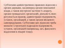 Суб'єктами адміністративно-правових відносин є органи держави, насамперед орг...