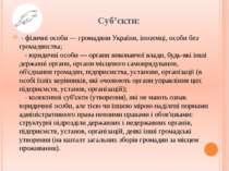 Суб'єкти: - фізичні особи — громадяни України, іноземці, особи без громадянс...