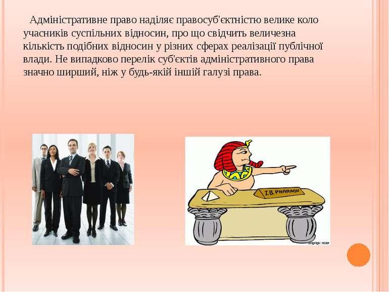 Адміністративне право наділяє правосуб'єктністю велике коло учасників суспіл...