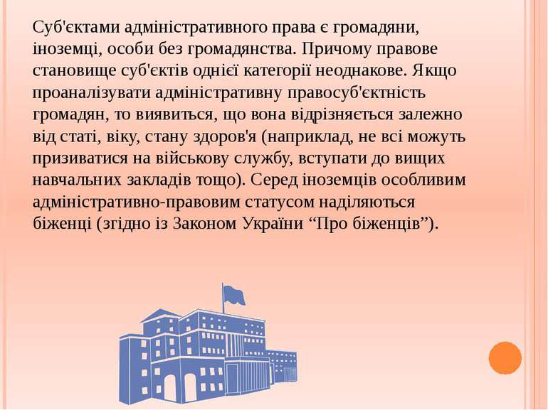 Суб'єктами адміністративного права є громадяни, іноземці, особи без громадянс...