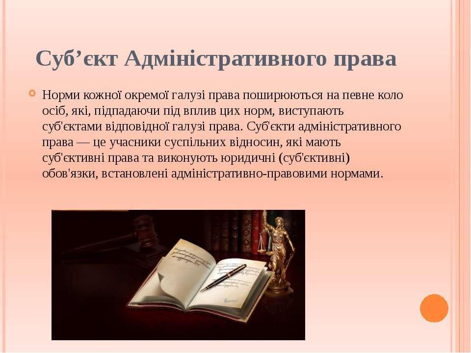 Суб'єкт Адміністративного права Норми кожної окремої галузі права поширюються...