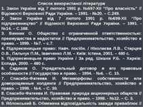 Список використаної літератури 1. Закон України від 7 лютого 1991 р. №697-ХІІ...