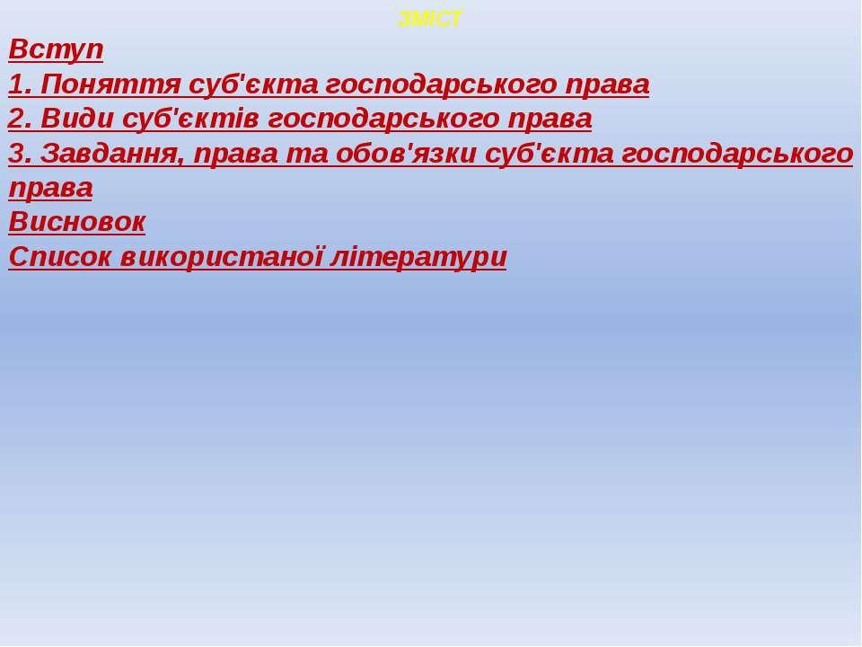 ЗМІСТ Вступ 1. Поняття суб'єкта господарського права 2. Види суб'єктів господ...