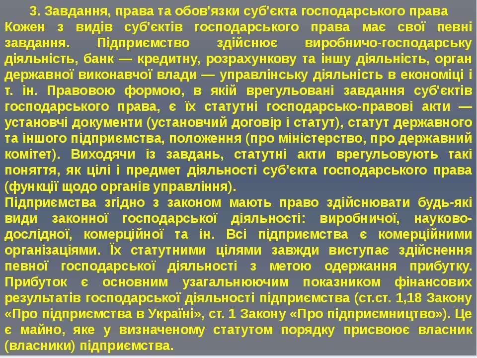 3. Завдання, права та обов'язки суб'єкта господарського права Кожен з видів с...