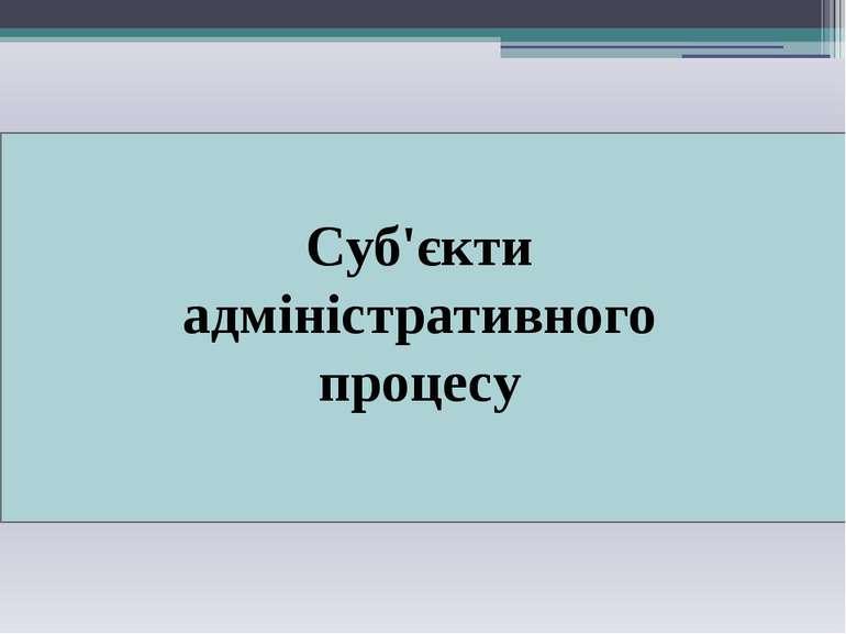 Суб'єкти адміністративного процесу
