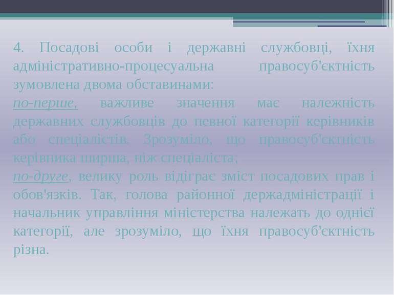 4. Посадові особи і державні службовці, їхня адміністративно-процесуальна пра...