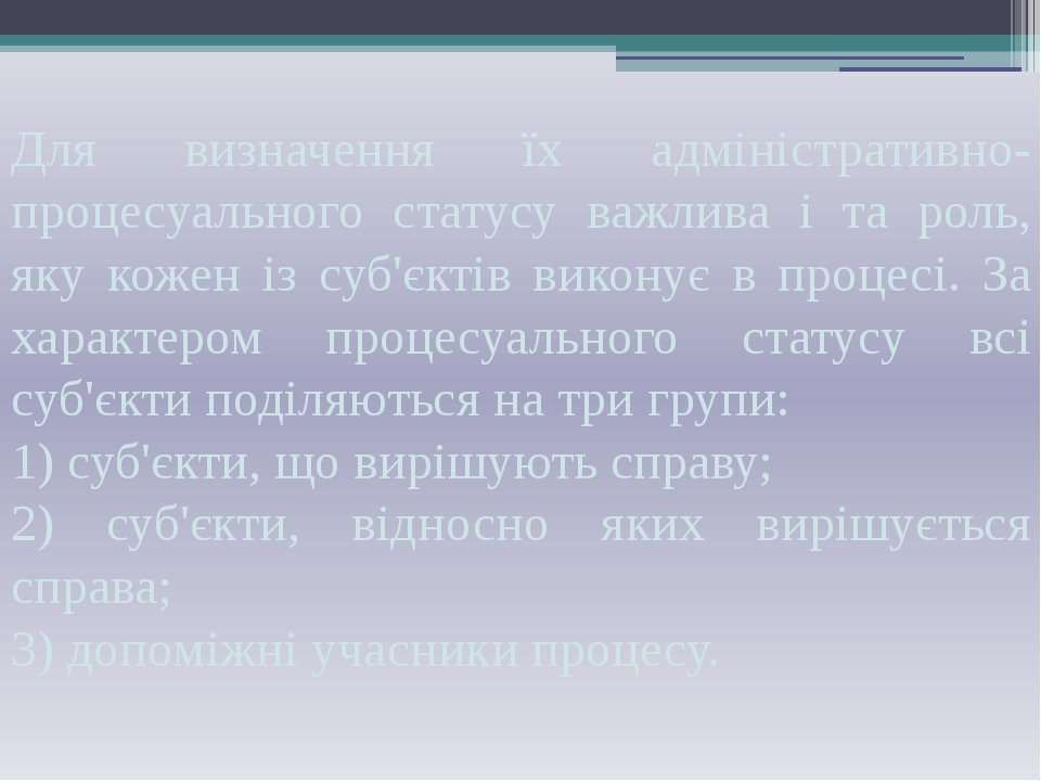 Для визначення їх адміністративно-процесуального статусу важлива і та роль, я...
