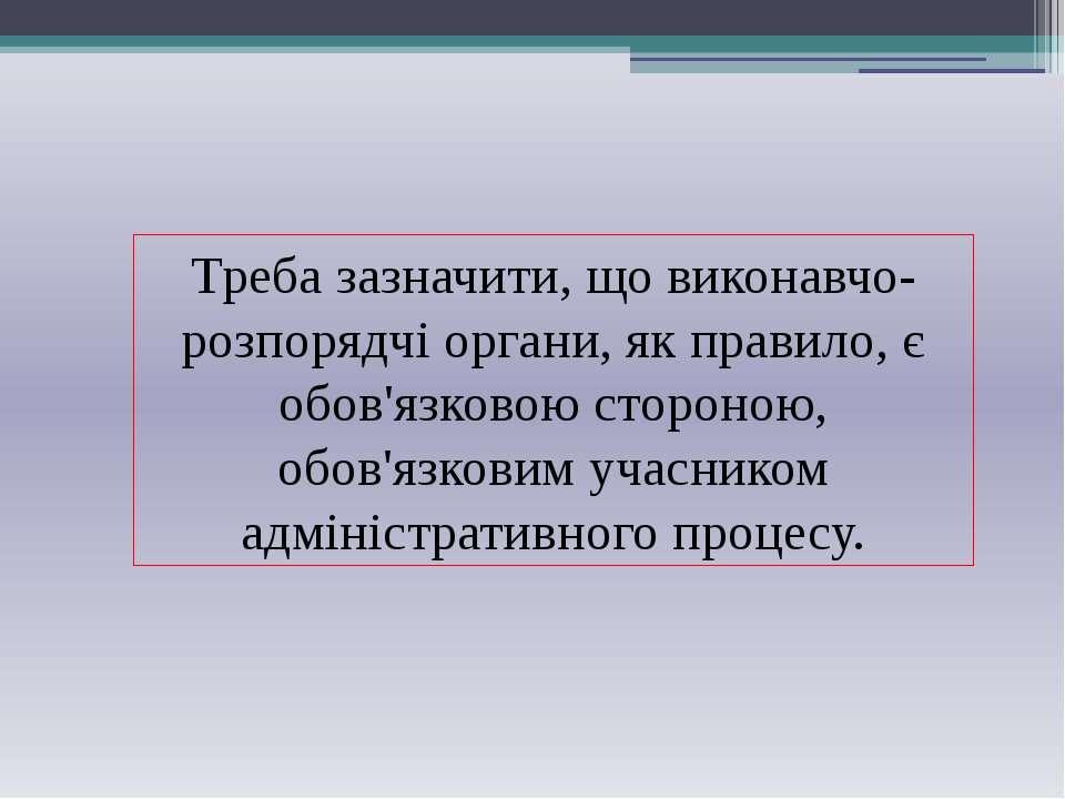 Треба зазначити, що виконавчо-розпорядчі органи, як правило, є обов'язковою с...