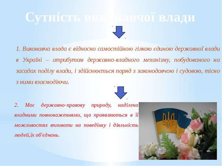 Сутність виконавчої влади 1. Виконавча влада є відносно самостійною гілкою єд...