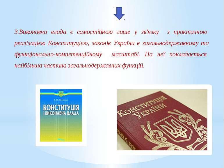 3.Виконавча влада є самостійною лише у зв'язку з практичною реалізацією Конст...